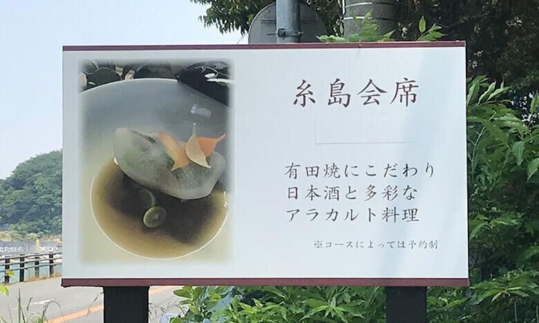 写真:糸島会席料理「風音」の看板