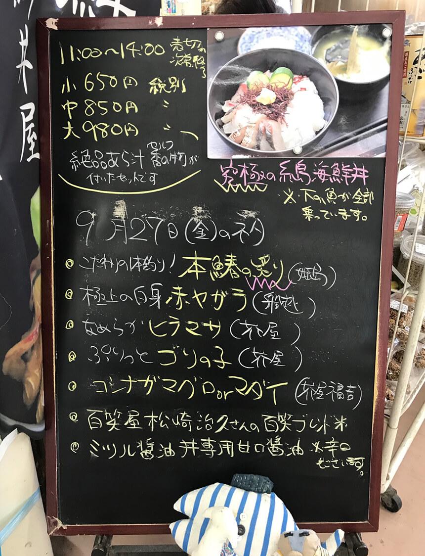 写真:志摩の海鮮丼屋の9月27日(金)のネタ