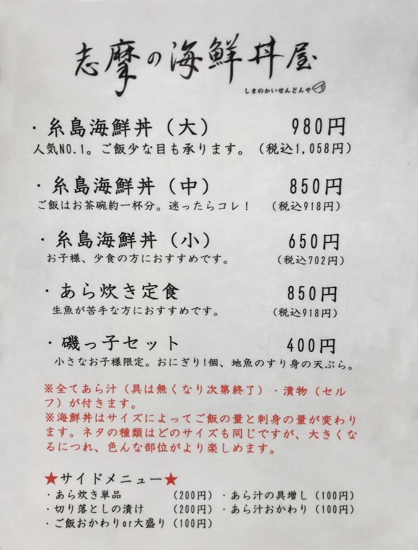写真:志摩の海鮮丼屋のメニュー