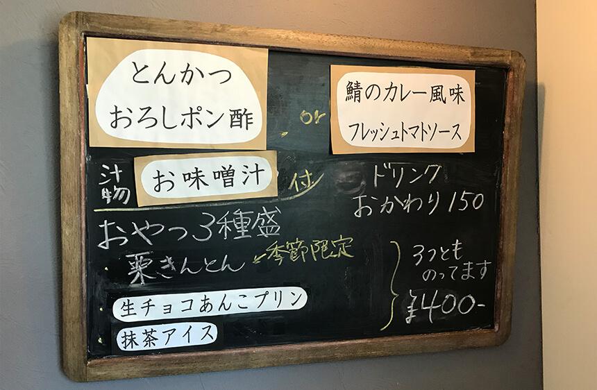 写真:あきさんの台所の黒板メニュー
