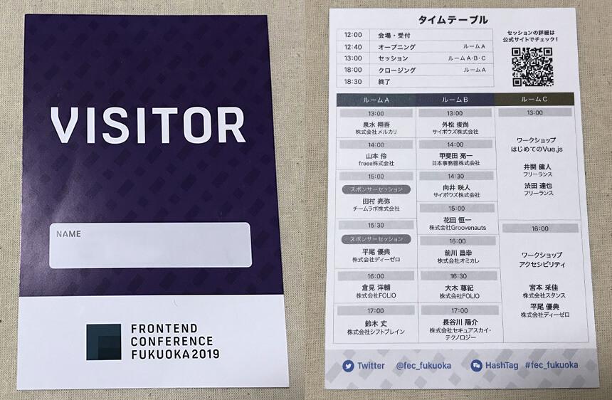 フロントエンドカンファレンス福岡の内容
