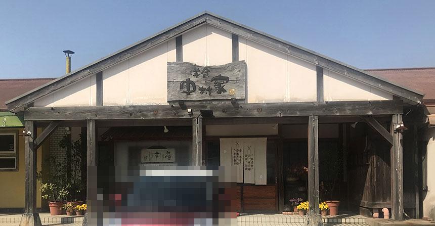 洋食 中村家