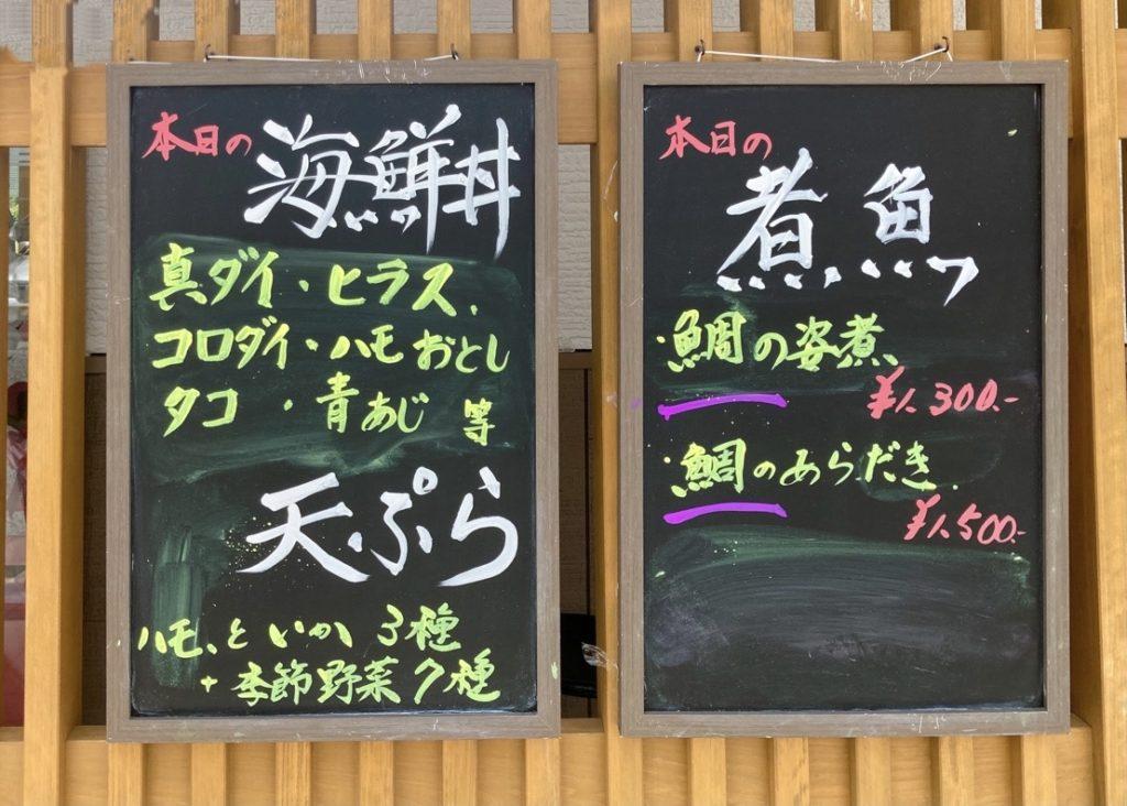 写真:旬菜旬魚ふくふくの看板