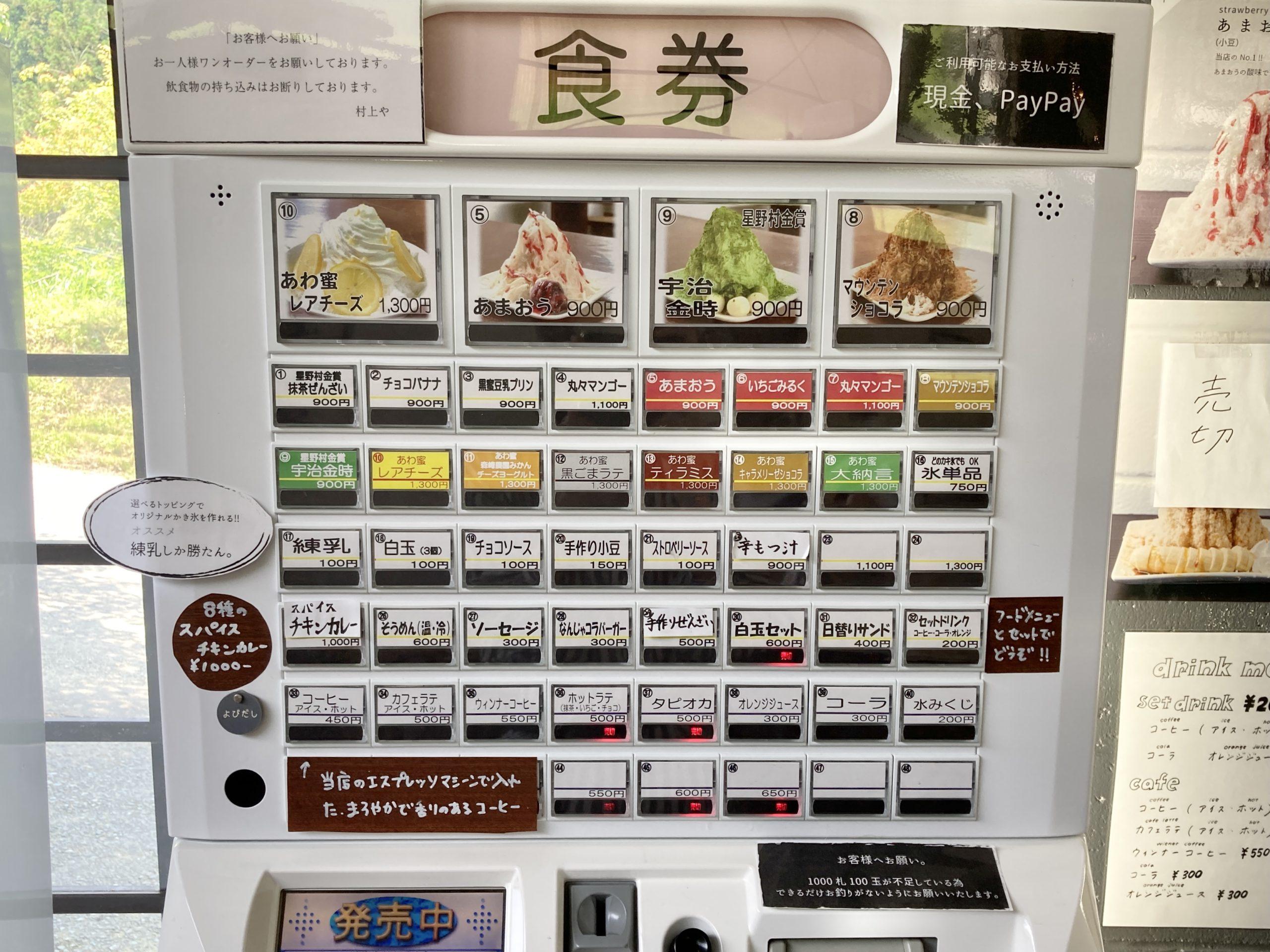 写真:村上やの食券券売機