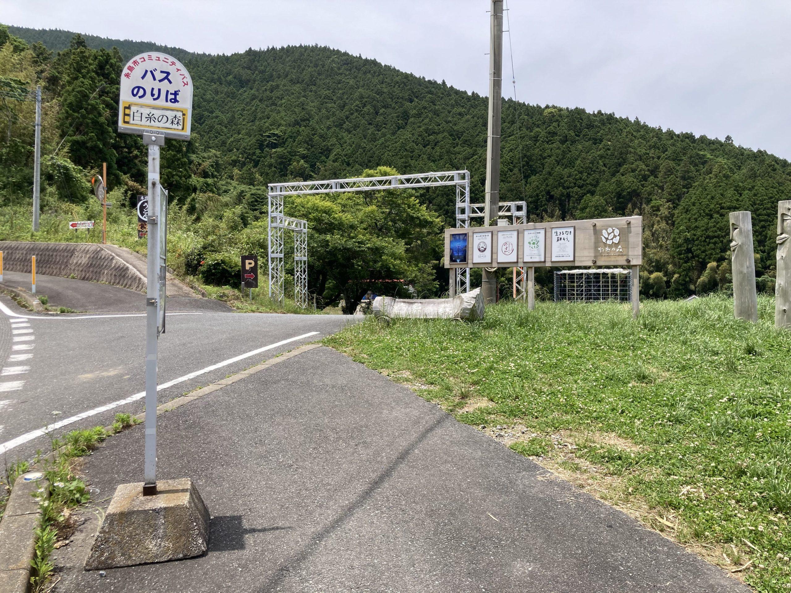 写真:「白糸の森」のバス停