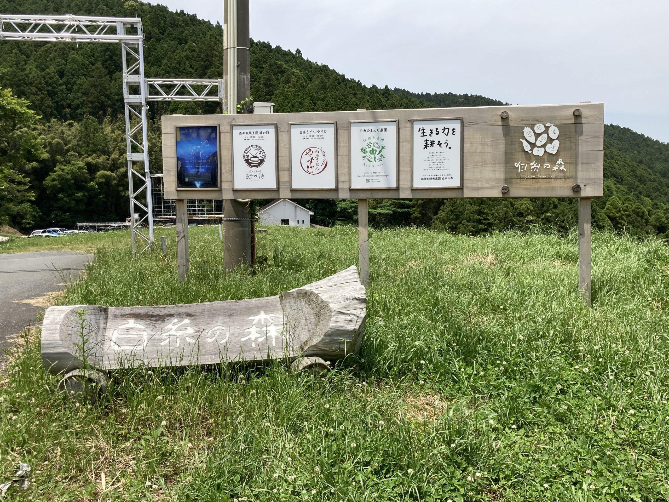 写真:「白糸の森」の看板