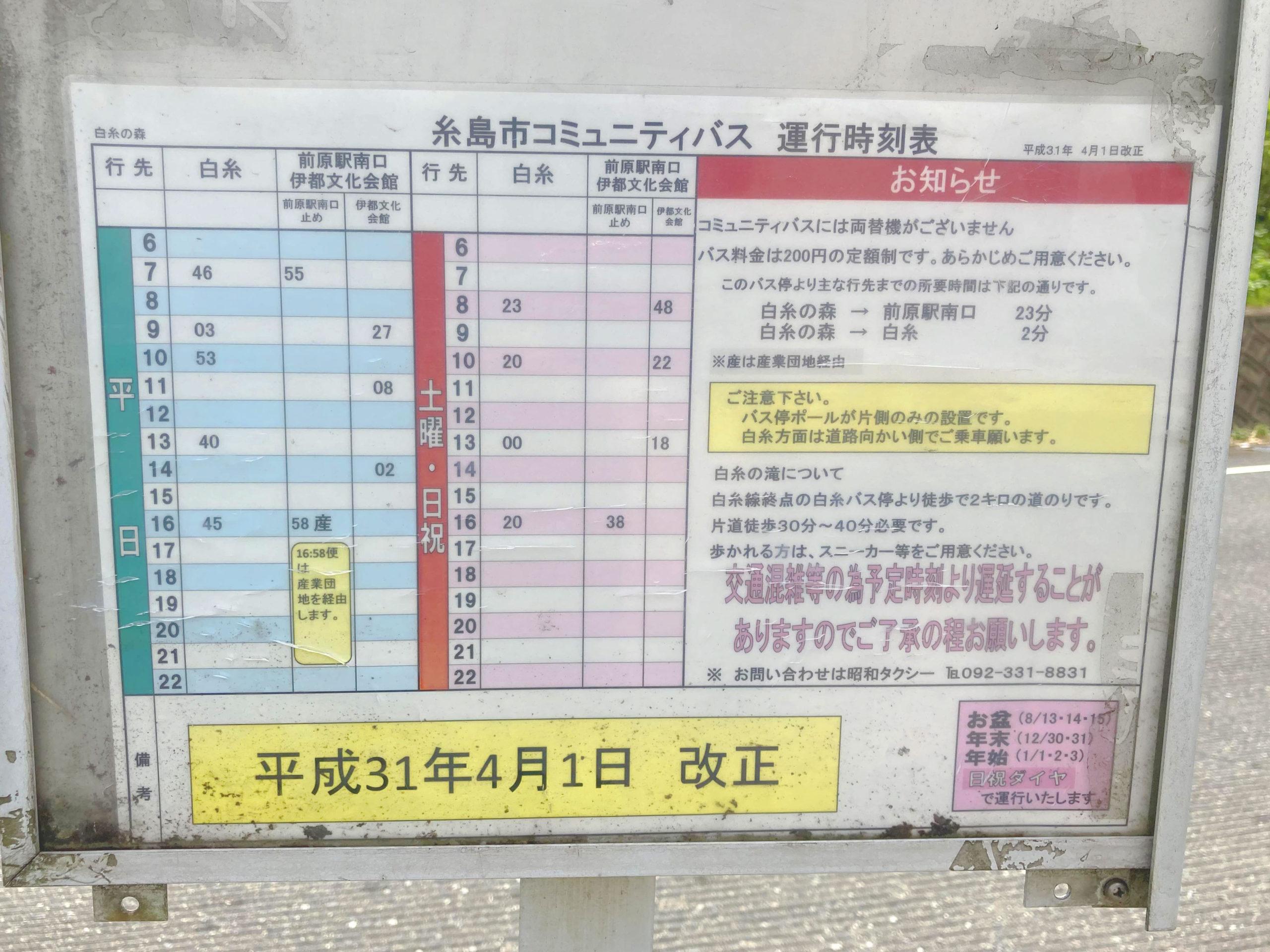 写真:白糸の森のバスの時刻表