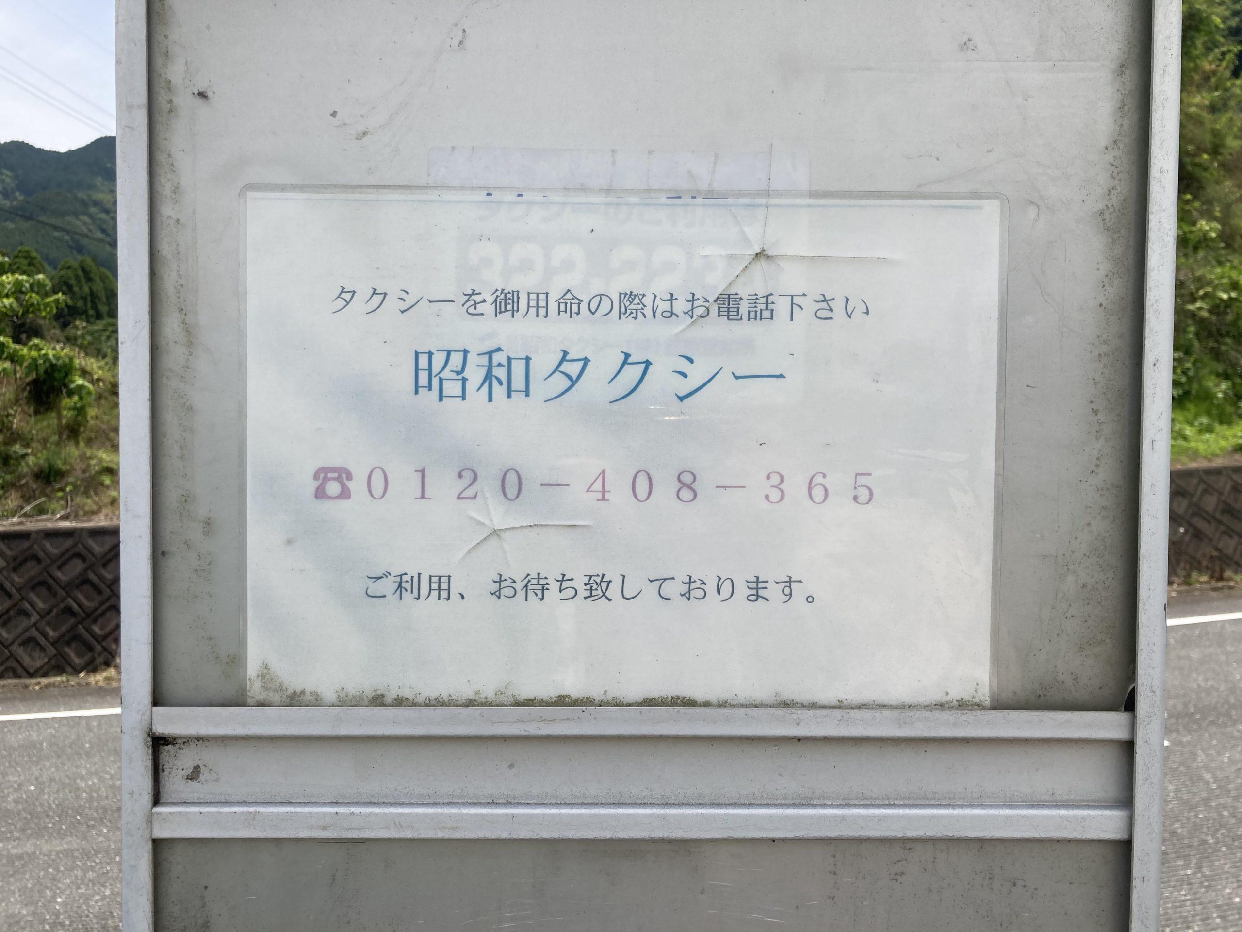 写真:昭和タクシーの電話番号0120-408-365