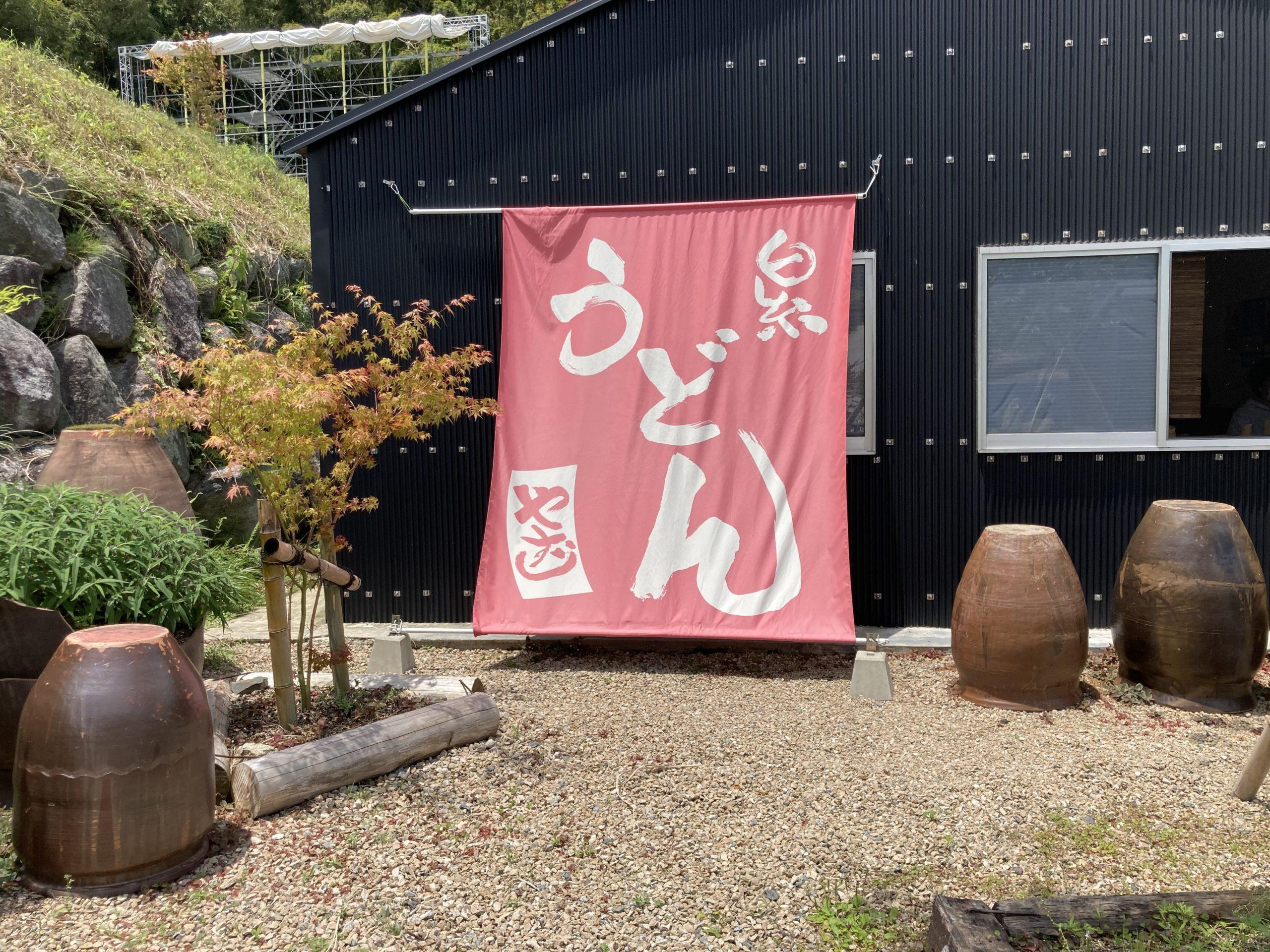 写真:白糸うどんやすじの看板