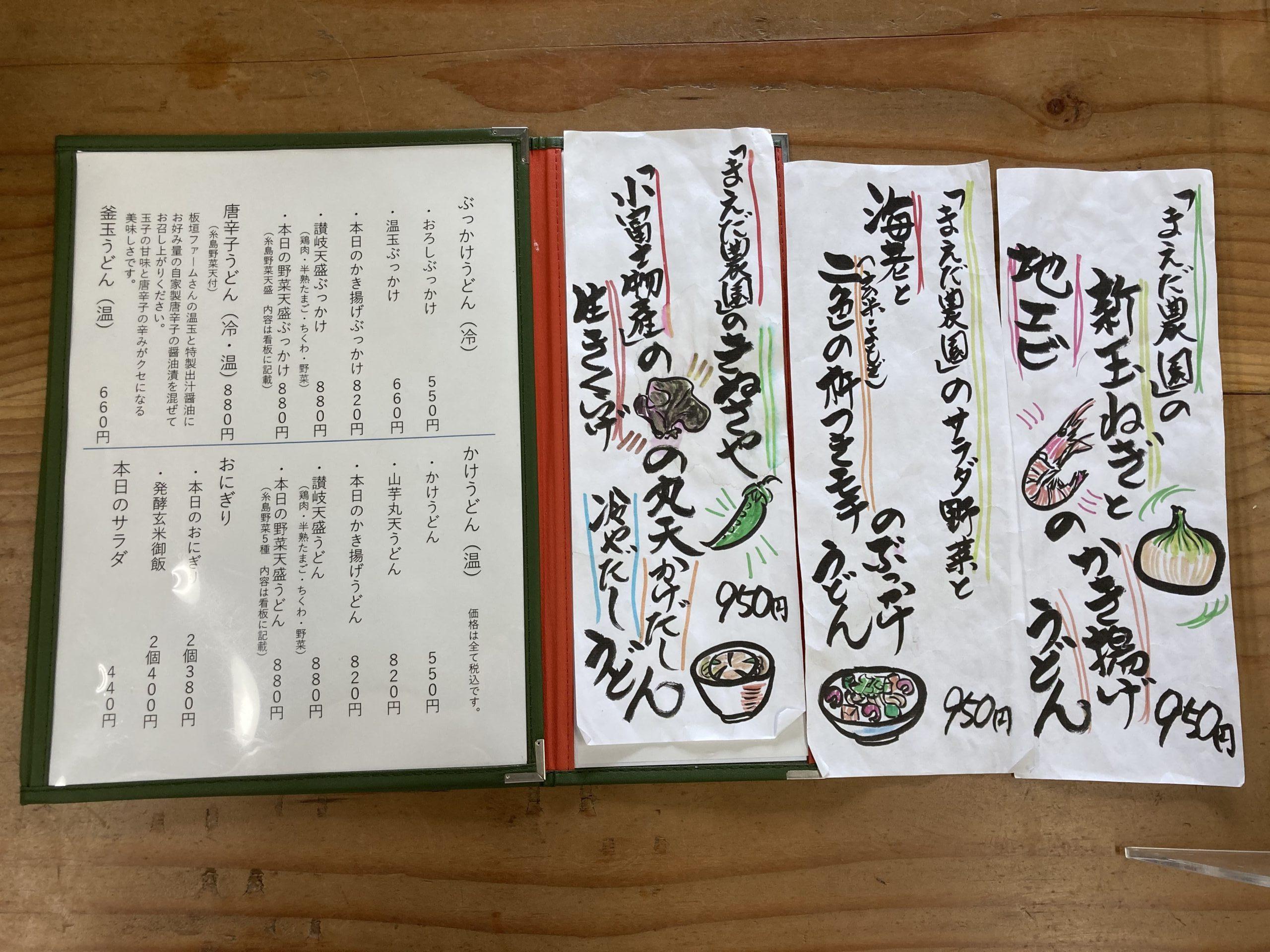 写真:白糸うどんやすじのメニュー表