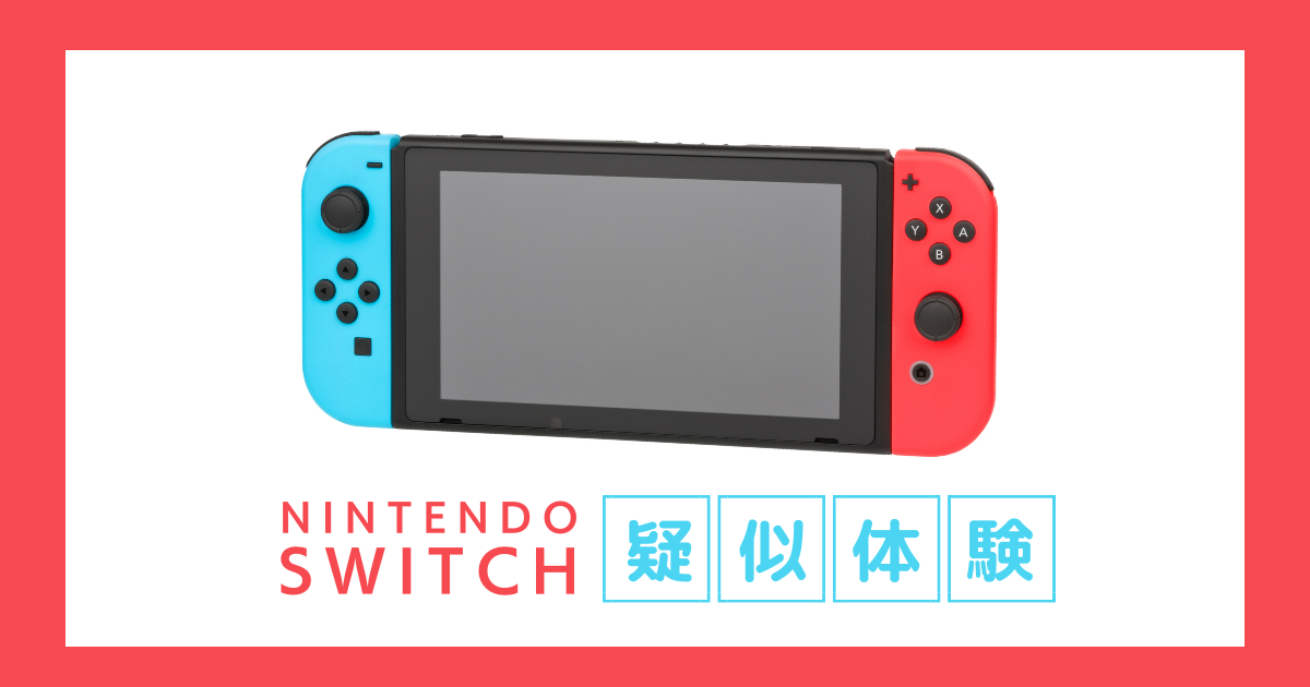 Nintendo Switch疑似体験